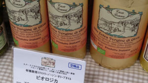 ブルーナのオリーブオイル